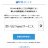 思い出のWebサービス