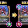 【DQR】カードバランス調整