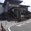 二川宿本陣資料館に行ってきた。