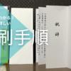【マルアイの式辞用紙】パソコンからの印刷手順を画像付きで詳しく紹介