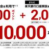 楽天カード発行・利用で最大16,000円相当の爆益期間です![1/18(月)~1/24(日)]