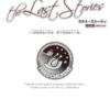 冬コミC93突発本「ラスト・ストーリィ 人類種最後の希望/量子電導脳の亡霊」公開