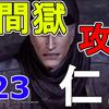 【PS4】仁王 エンドコンテンツ 無間獄を攻略!ひたすら潜れるだけ潜りました(仁王の道クリア済み)【NIOH/戦国アクション】