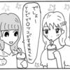 【第19回】元カレ「秋吉講太 27歳」をFacebookで検索【8月25日(金)】