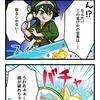 4コマ漫画 第29話『幻の金・・・魚??』