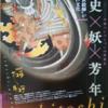 歴史×妖×芳年 月岡芳年の企画展