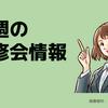 【8/23-29】徳島県の薬剤師向け研修会・勉強会情報