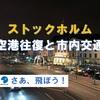 クリスマス明けのストックホルム・空港往復と市内交通について