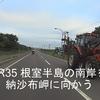 北海道ツー 6日目 着いたぞ納沙布岬・・だけど大丈夫? ^^!