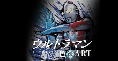 【ウルトラマン色紙ART紹介:前編】色紙ARTシリーズに、来たぞわれらのウルトラマン!!!!