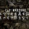 【CoD:Warzone】カクツキと謎の重さを直す設定方法!【PC】