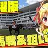 2021/1/11 新馬戦予想+狙い馬【新馬戦ブログ】