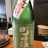群馬県『町田酒造 夏純うすにごり 特別純米55 美山錦』爽やかな甘旨みと活きのよさが好印象の1本でした。