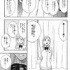 220戦目「平成最後の夏 #45」