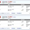 楽天スーパーセール開催中 ソウル往復11040円!