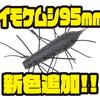 【ジークラック】ラバーカスタムされた高比重イモ型ソフトルアー「イモケムシ95mm」に新色追加!