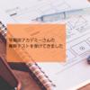 【中1塾】早稲田アカデミーのテストを受けてきました
