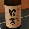 和食屋の店長が教える!ロ万(日本酒-福島)純米吟醸酒をレビューします