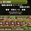 【パズドラ】まどぅみるぅで闘技場3のアイツにリベンジをするぅ