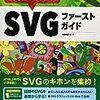 SVG局面図のテスト