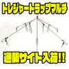 【ドリームエクスプレスルアーズ】スイベルが交換可能になったアラバマ「トレジャートラップマルチ」通販サイト入荷!