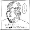 フェイスマスクを買った