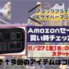 【サイバーマンデー2020】ポータブル電源PowerArQ2|Amazonセール買い時チェッカー予告編【ブラックフライデー】