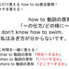 how to doを覚えよう!-英語嫌いな子のための簡単理解法-