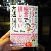 税金の悩みはこの本1冊で解決!漫画で読める『フリーランス税本』レビュー
