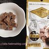 糖尿病の人も食べられる高カカオチョコレート