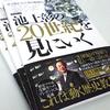 DVDブック「池上彰の20世紀を見にいく」を作りました。