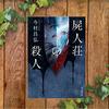 【ミステリランキング驚異の4冠!】〝屍人荘の殺人〟今村 昌弘―――新感覚クローズド・サークル
