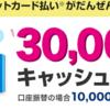 12月は新機種WX04で30000円キャッシュバック【BIGLOBE WiMAX2+】