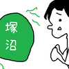 ひかりふる路、感想(宝塚雪組 ひかりふる路)