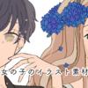 【フリーイラスト素材】花と女の子のイラスト素材特集
