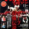 今日のカープ本:『ベースボールマガジン 2016年 11 月号』
