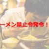 7月はラーメンを食べれません!!!