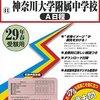 神奈川大学附属中学校高等学校では、入試説明会の予約を学校HPにて受付中です!
