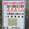 通行止めに注意! 岐阜県のツーリング