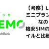 【考察】LINEMO ミニプラン3GBはお得!? 格安SIMに対抗!? OCNモバイルの3GBデータ容量と比較してみた