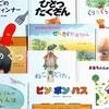 【おすすめ絵本10選】3歳に読み聞かせした絵本*4*