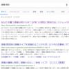 Googleな1日