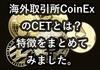 海外取引所CoinExのCETとは?特徴などまとめてみました。