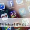 【ご報告】ブログ専用Twitterを作りました