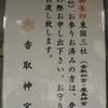 「香取神宮(千葉県)」 東国三社巡りへGO! 三社参り後、いいことあるよ!