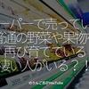 1192食目「スーパーで売っている普通の野菜や果物を再び育てている凄い人がいる?!」のりんご氏@YouTube