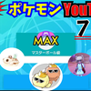 強くなるためにオススメのポケモン剣盾youtuber7選!