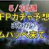 【ウイイレ2019】次回5月30日FPガチャ予想~最後のFPムバッペチャンス!スパサブFPチャロフは来るか?~【ウイイレアプリ】