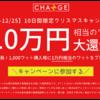 【12月16日から開始!】10日間限定のクリスマスキャンペーンを実施します!