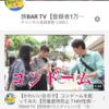 旅BAR TV チャンネル登録 1300人突破。